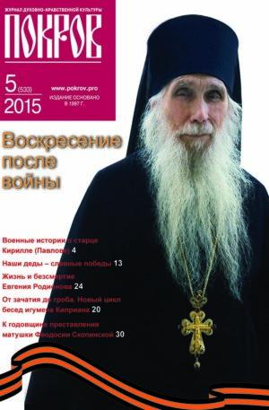 """Журнал """"Покров"""" № 5/533 2015"""