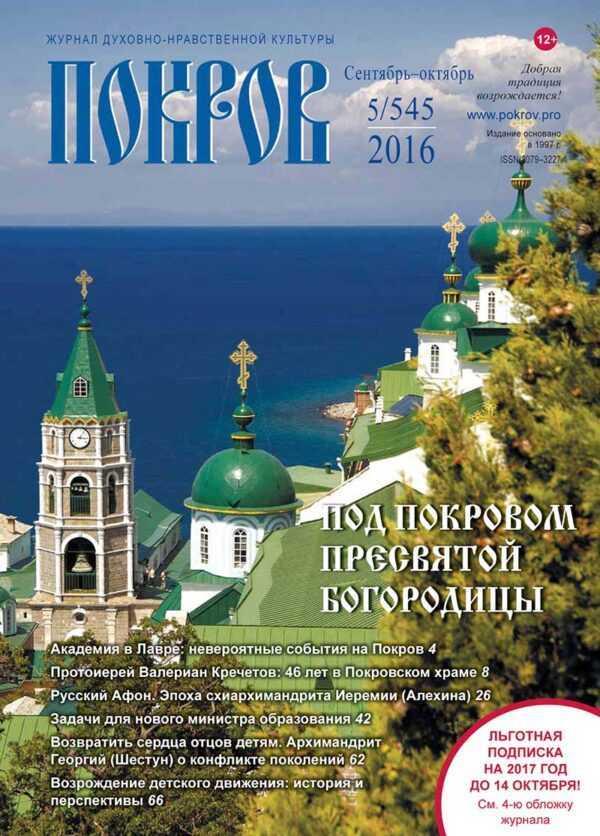 """Журнал """"Покров"""" № 5/545 2016"""