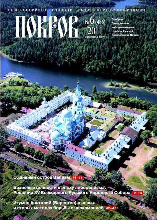 """Журнал """"Покров"""" № 6/486 2011"""