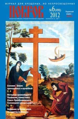 """Журнал """"Покров"""" № 6/498 2012"""