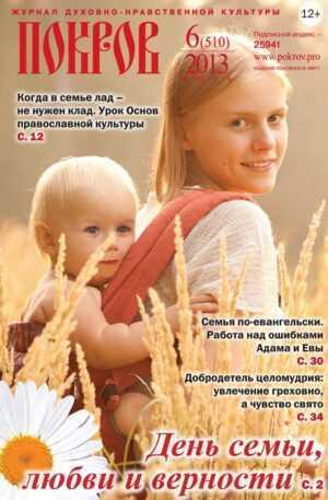 """Журнал """"Покров"""" № 6/510 2013"""