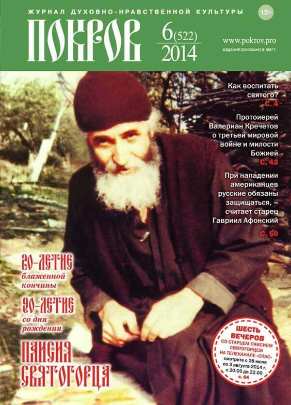 """Журнал """"Покров"""" № 6/522 2014"""