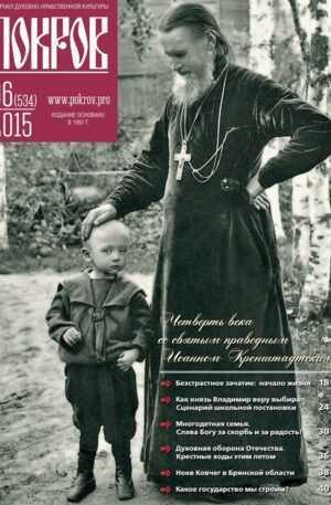 """Журнал """"Покров"""" № 6/534 2015"""