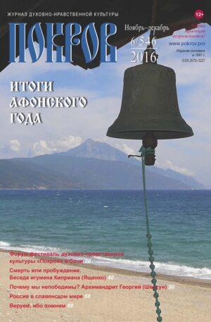 """Журнал """"Покров"""" № 6/546 2016"""