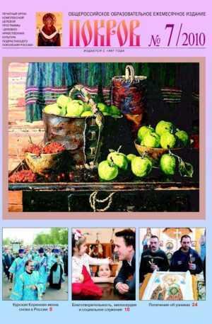 """Журнал """"Покров"""" № 7/475 2010"""
