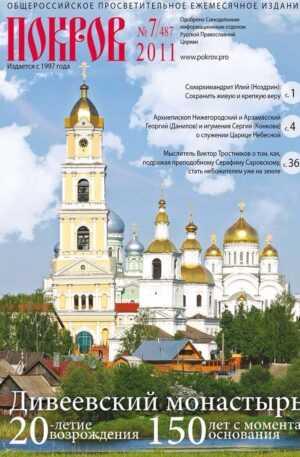 """Журнал """"Покров"""" № 7/487 2011"""