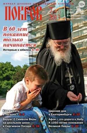 """Журнал """"Покров"""" № 7/511 2013"""