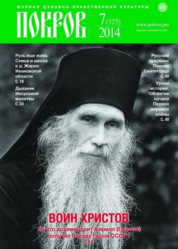 """Журнал """"Покров"""" № 7/523 2014"""