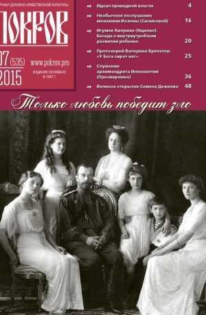 """Журнал """"Покров"""" № 7/535 2015"""