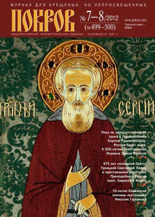 """Журнал """"Покров"""" № 7-8/499-500 2012"""