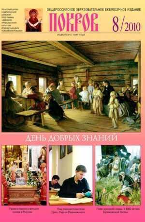 """Журнал """"Покров"""" № 8/476 2010"""
