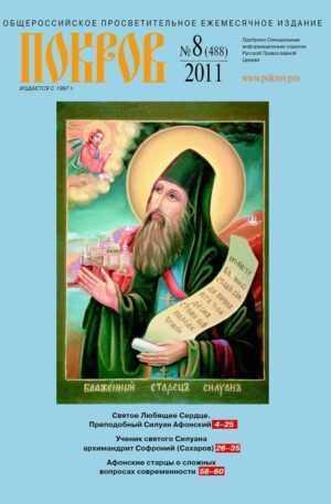 """Журнал """"Покров"""" № 8/488 2011"""
