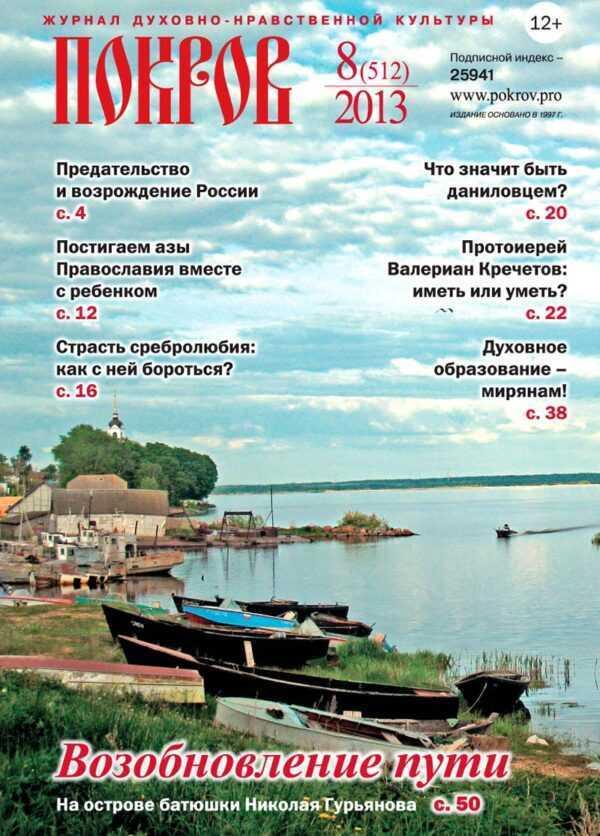 """Журнал """"Покров"""" № 8/512 2013"""