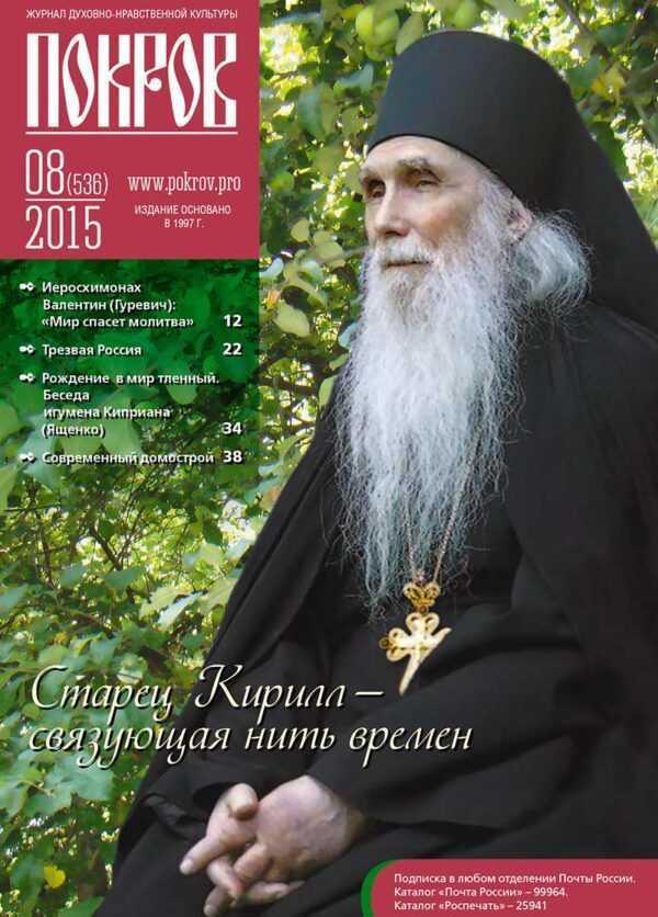 """Журнал """"Покров"""" № 8/536 2015"""