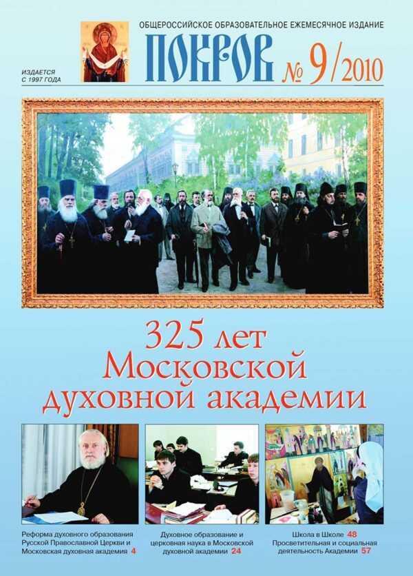 """Журнал """"Покров"""" № 9/477 2010"""