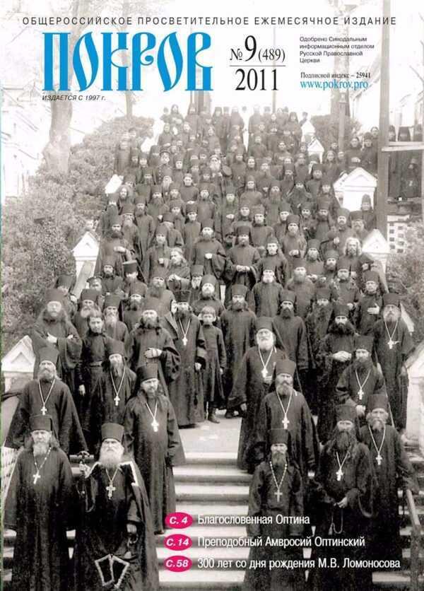 """Журнал """"Покров"""" № 9/489 2011"""