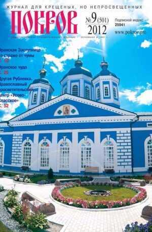 """Журнал """"Покров"""" № 9/501 2012"""