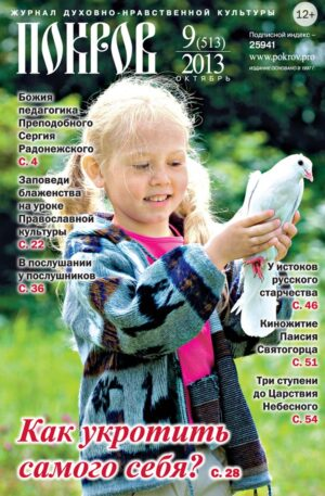 """Журнал """"Покров"""" № 9/513 2013"""