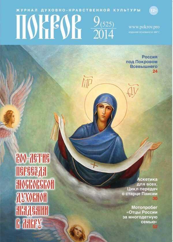 """Журнал """"Покров"""" № 9/525 2014"""