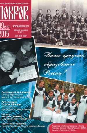 """Журнал """"Покров"""" № 9/537 2015"""