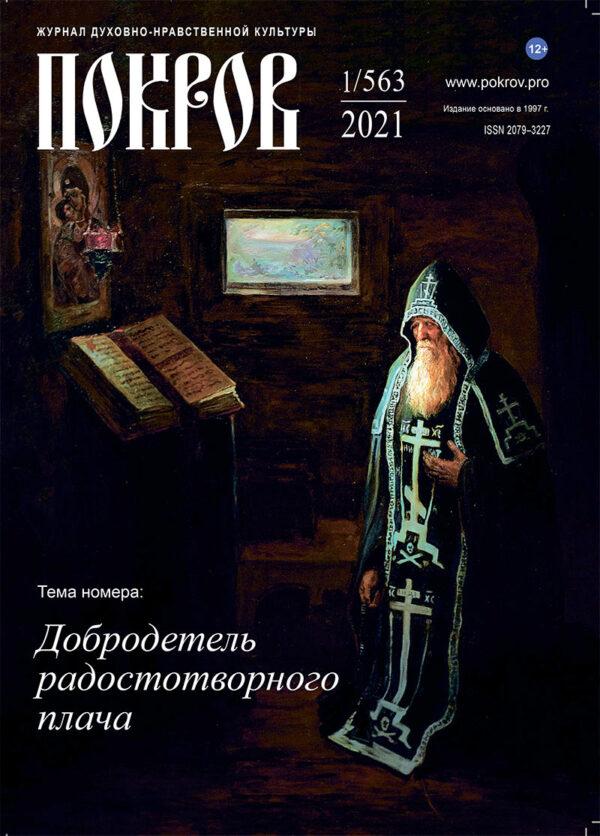"""Журнал """"Покров"""" № 1/563 2021"""