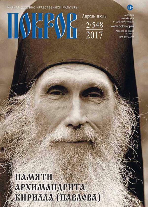 """Журнал """"Покров"""" № 2/548 2017"""