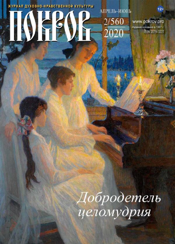 """Журнал """"Покров"""" № 2/560 2020"""
