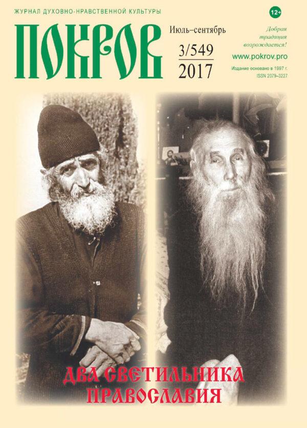 """Журнал """"Покров"""" № 3/549 2017"""