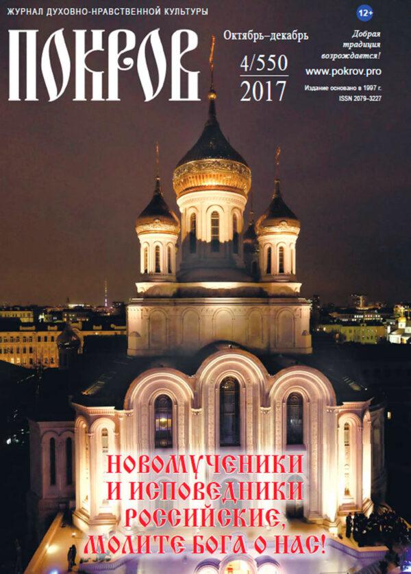 """Журнал """"Покров"""" № 4/550 2017"""