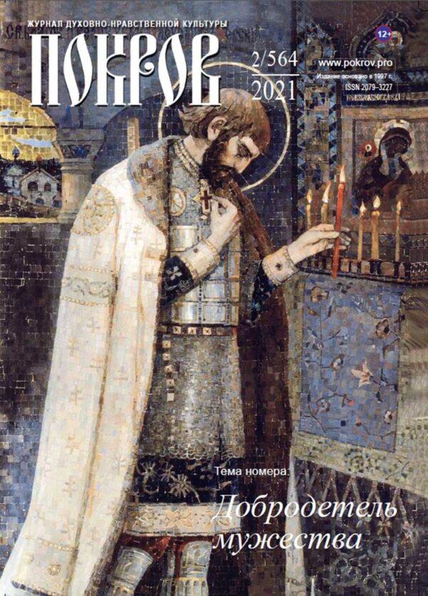 """Журнал """"Покров"""" № 2/564 2021"""